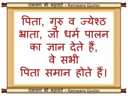 Hindi Quotes From Ramayana