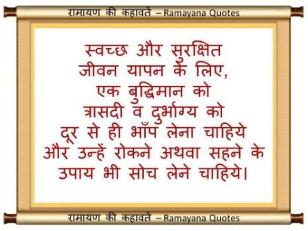 few lines on lord rama in hindi